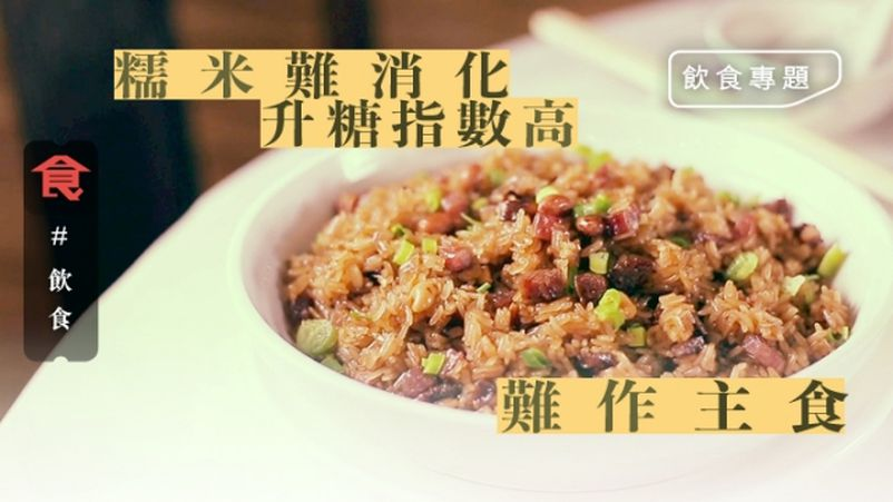 【糯米難消化】糯米都係米 做唔到主食皆因難消化+升糖指數高 配搭食材又肥膩