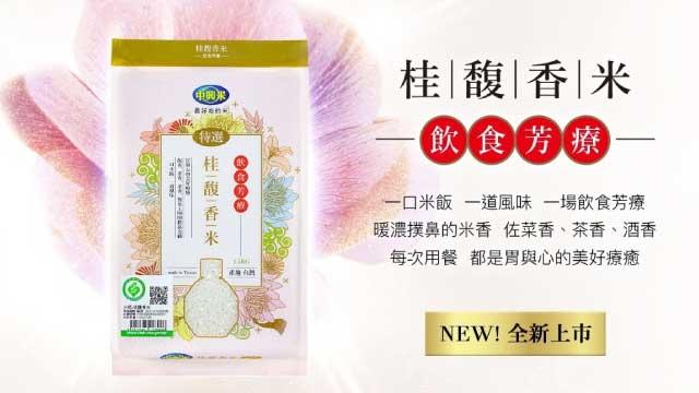 「桂馥香米」 從土地到餐桌的輕甜芳香